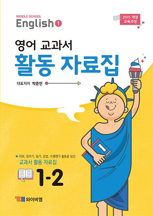 중학교 영어1(박준언) 교과서 활동 자료집