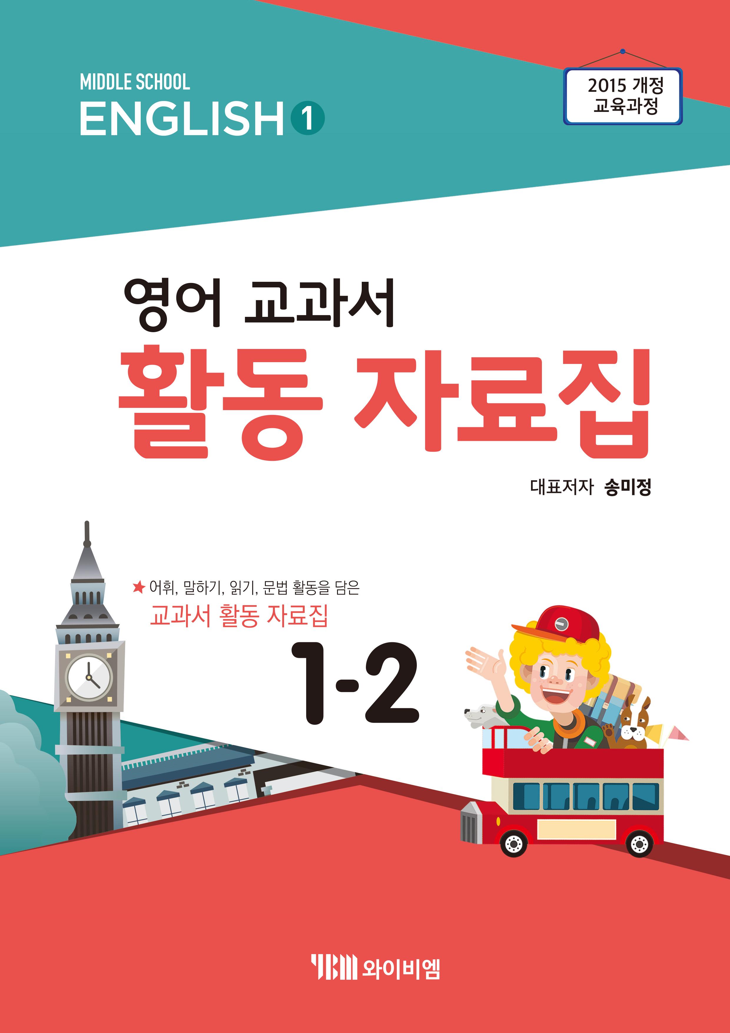 중학교 영어1(송미정) 교과서 활동 자료집
