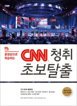 동영상으로 학습하는 CNN 청취 초보 탈출