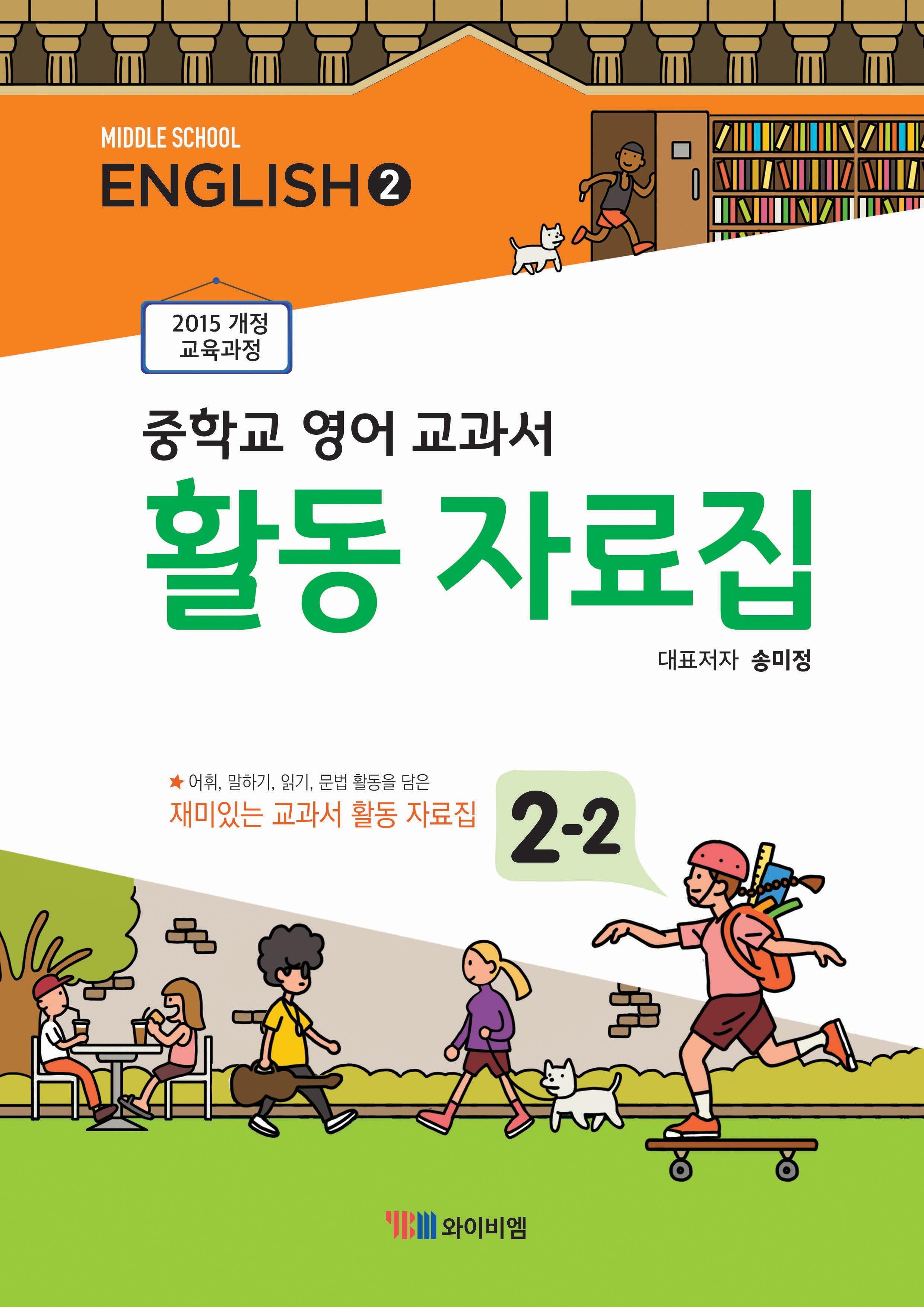 중학교 영어 2학년 2학기(송미정) 교과서 활동 자료집