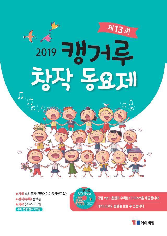 (2019) 제13회 캥거루 창작 동요제
