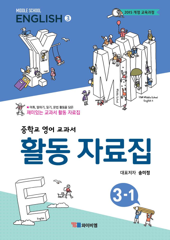 중학교 영어 3학년 1학기(송미정) 교과서 활동 자료집