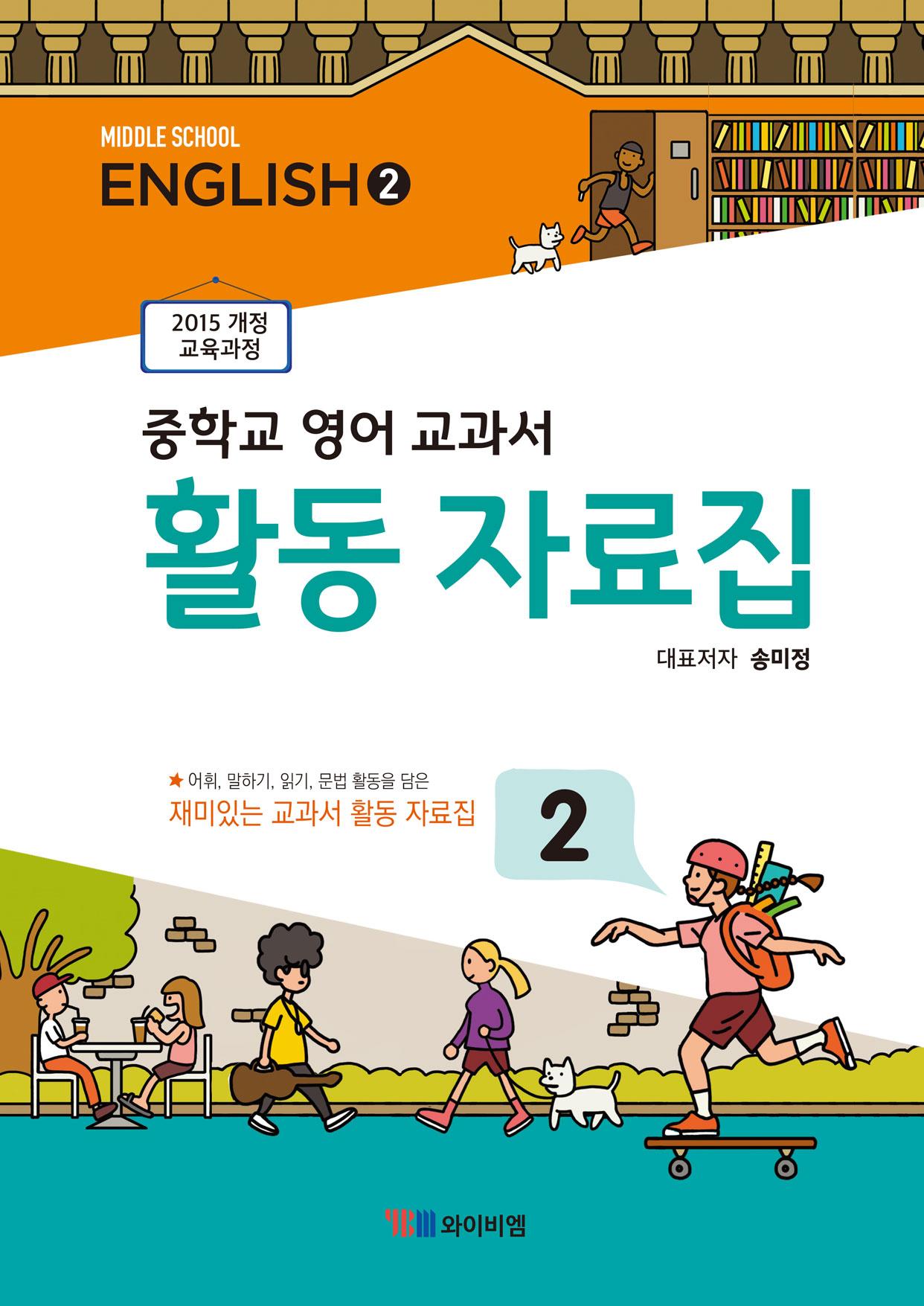 중학교 영어 2학년 (송미정) 교과서 활동 자료집