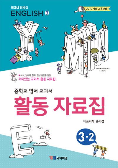 중학교 영어 3학년 2학기(송미정) 교과서 활동 자료집