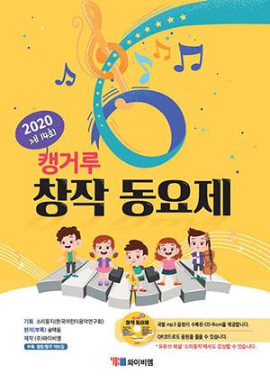 (2020) 제14회 캥거루 창작 동요제