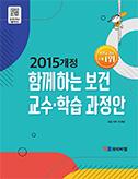2015개정 함께하는 보건 교수·학습 과정안