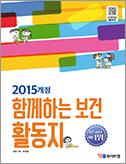 2015개정 함께하는 보건 활동지