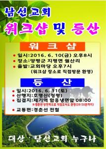 워크샾+호명산등산 포스터