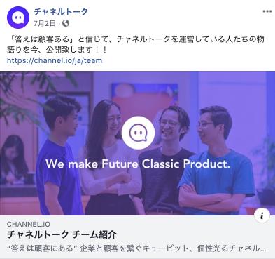 チャネルトークのブランディングマーケティング-チーム紹介