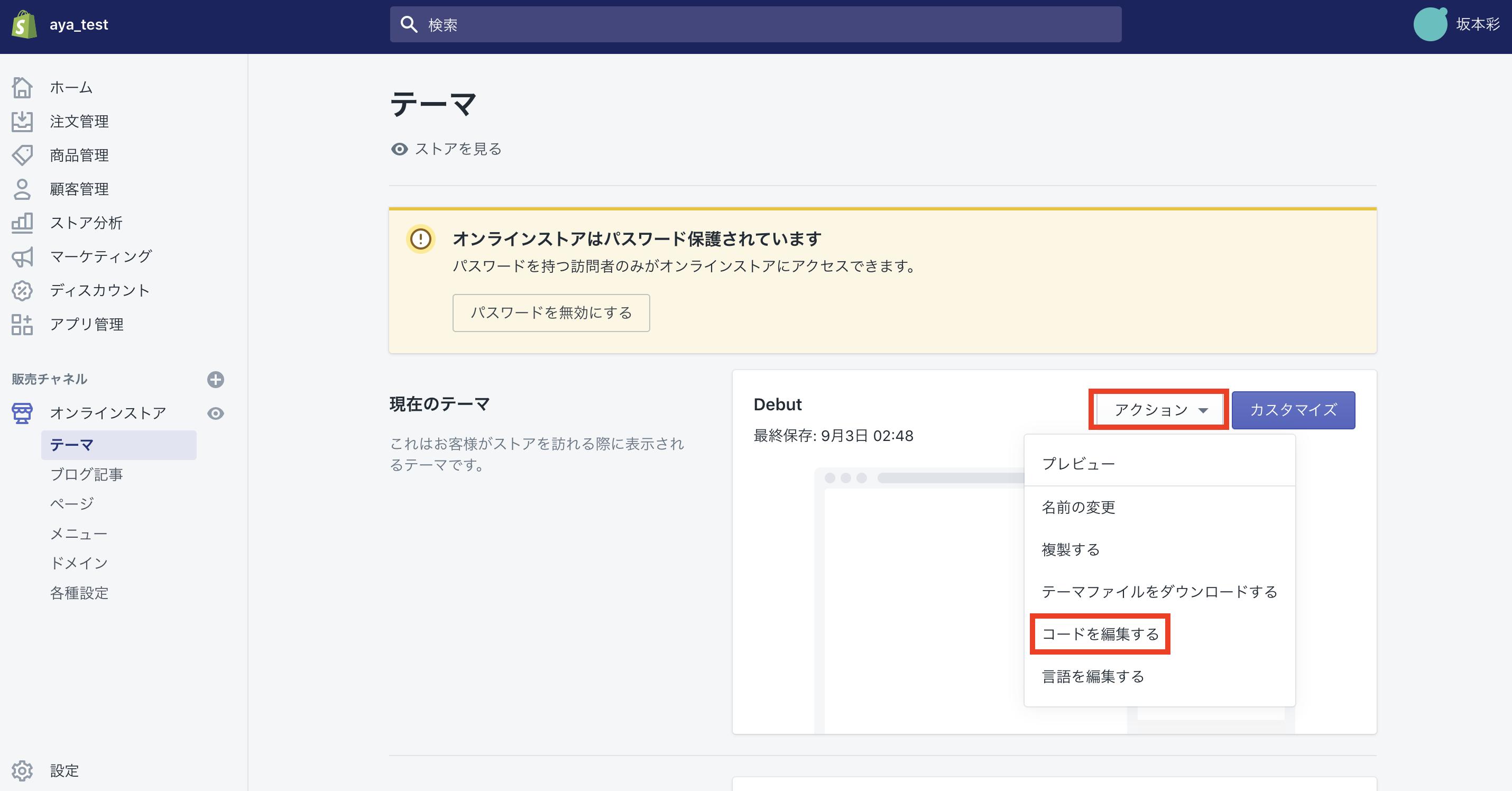 Shopifyのオンラインストア>テーマ>現在のテーマのアクション>コードを編集するをクリック