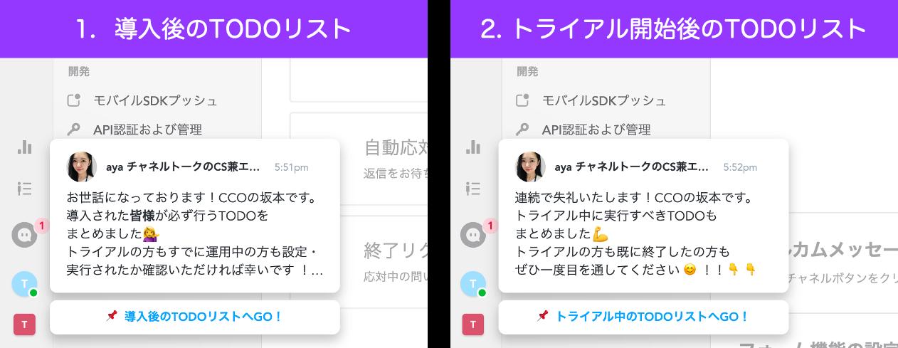 話しかけbotのポップアップのメッセージ内容