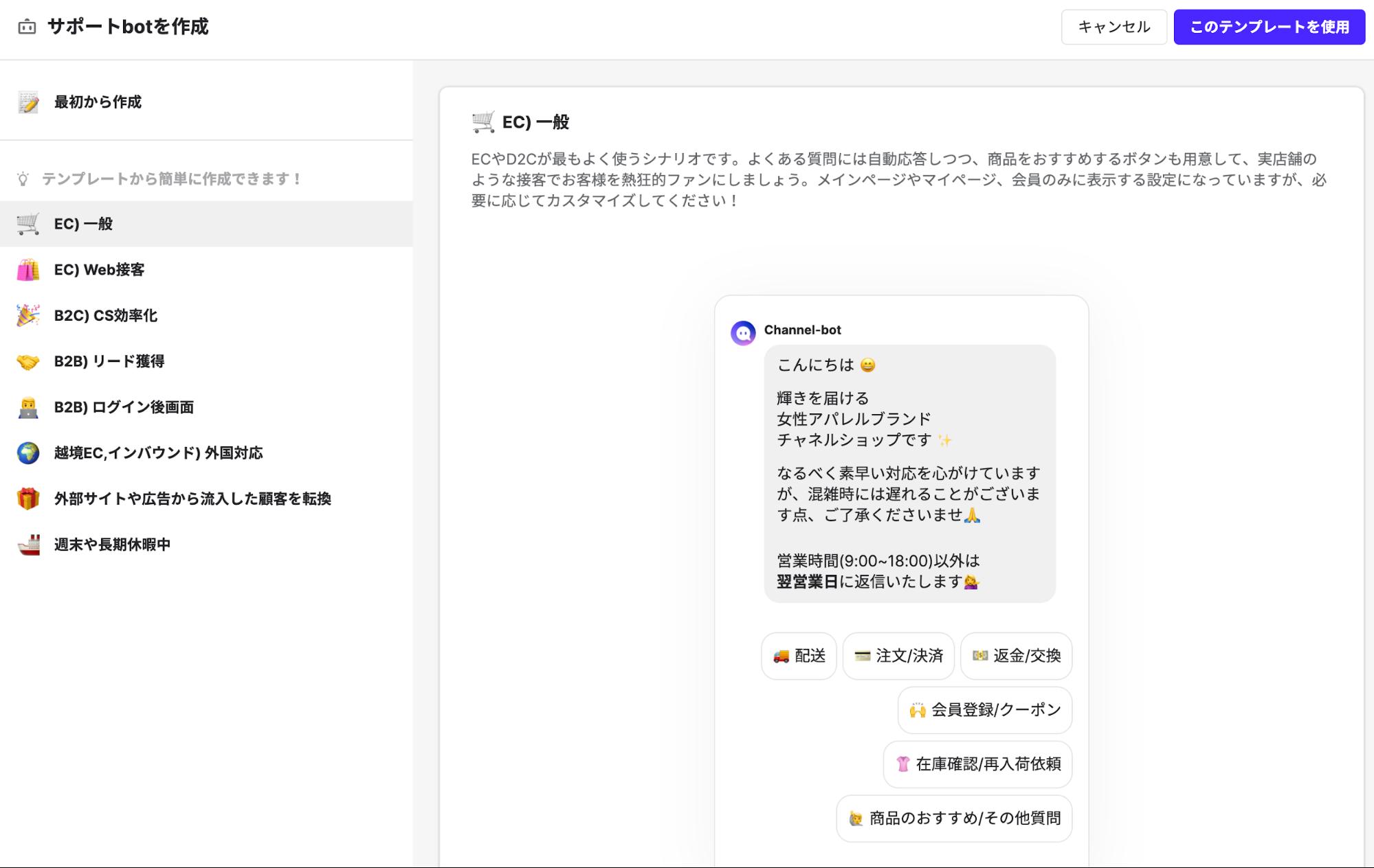 Shopifyとの連携画面