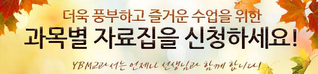 자료신청배너_가을