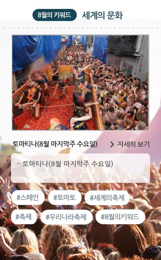 8월-세계의 문화