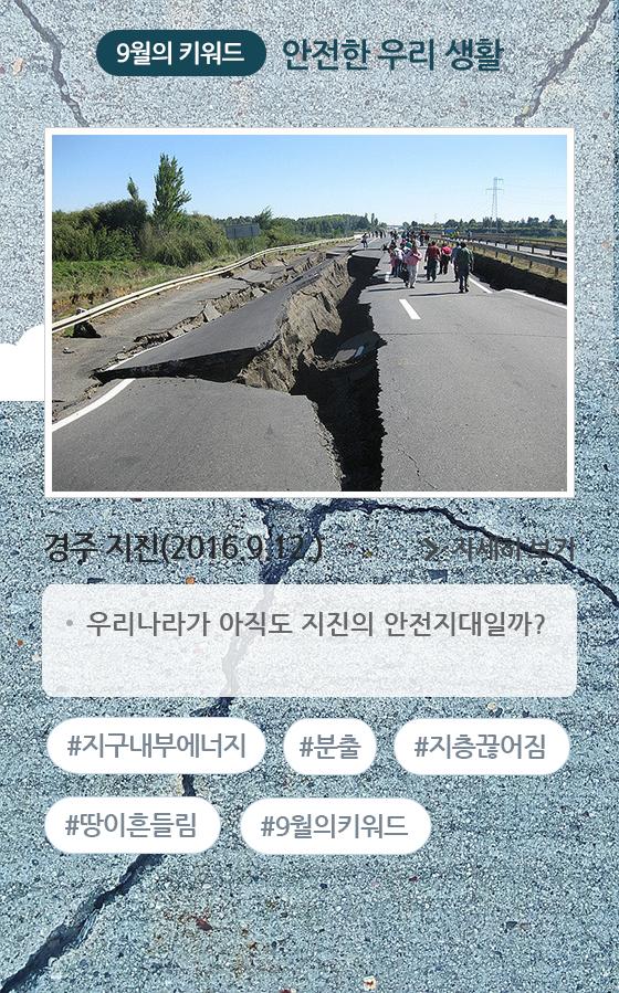 9월 - 지진