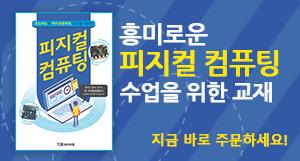 피지컬컴퓨팅 교재판매