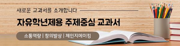 자유학년제용주제중심교과서소개배너