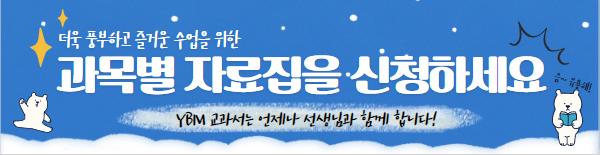 자료집신청_겨울