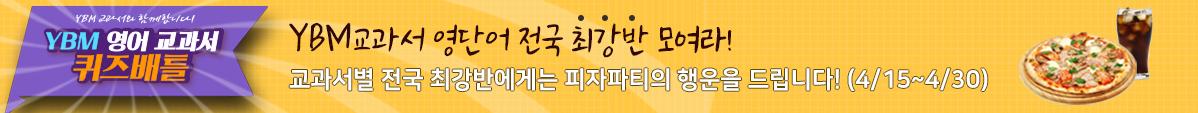 퀴즈배틀(YBM영어교과서)