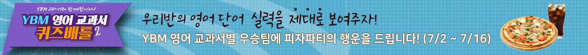YBM 영어 교과서 퀴즈배틀 2