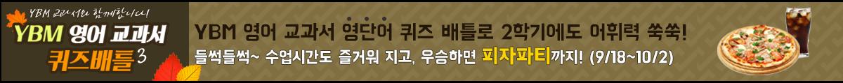 YBM 교과서 퀴즈배틀 3