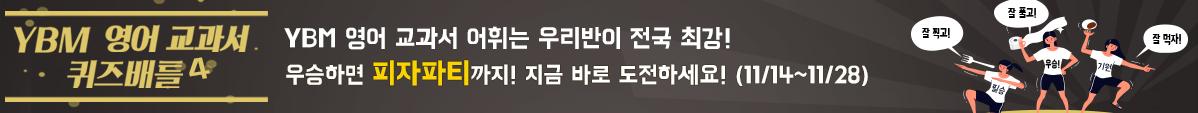 YBM교과서퀴즈배틀 4
