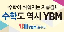 YBM솔루션