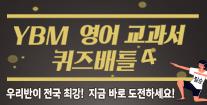 YBM교과서 퀴즈배틀 4