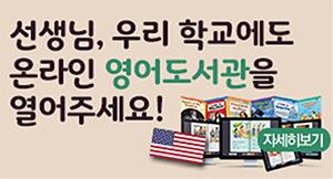 YBM원격연수원_리딩팜