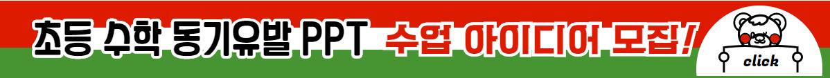 동기유발PPT_아이디어모집이벤트