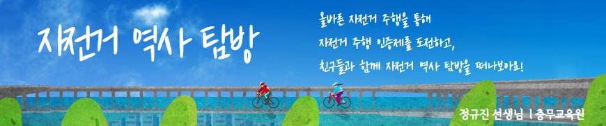 자전거 역사 탐방