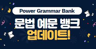 문법예문뱅크 업데이트