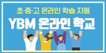YBM온라인학교2학기오픈