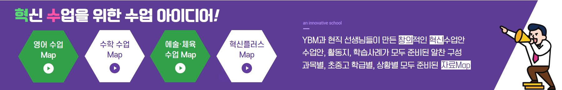 혁신수업Map