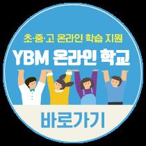 YBM 온라인학교