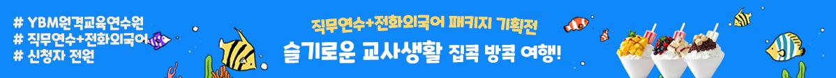 YBM원격연수원_전화외국어이벤트