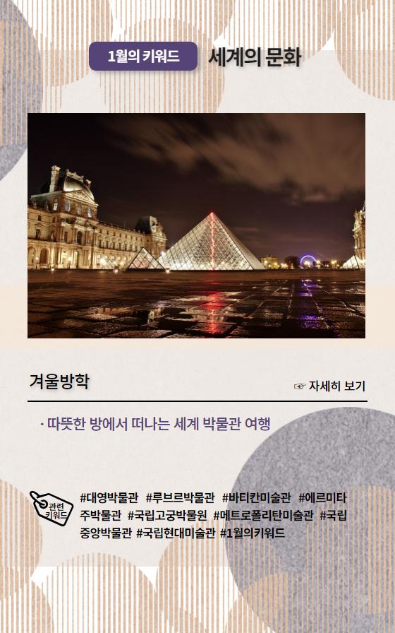 세계 박물관 여행