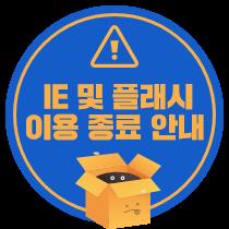 IE_플래시이용안내
