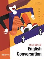 영어 회화