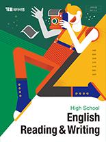 영어 독해와 작문