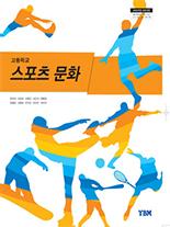 스포츠 문화