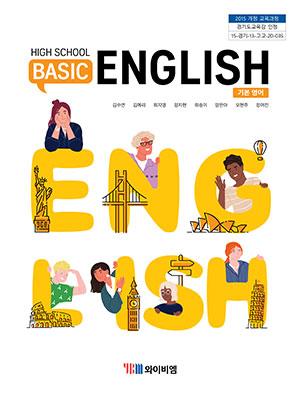 기본 영어